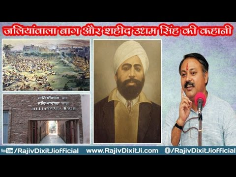 The Story of Shaheed Udham Singh & Jallianwala Bagh By Rajiv Dixit Ji