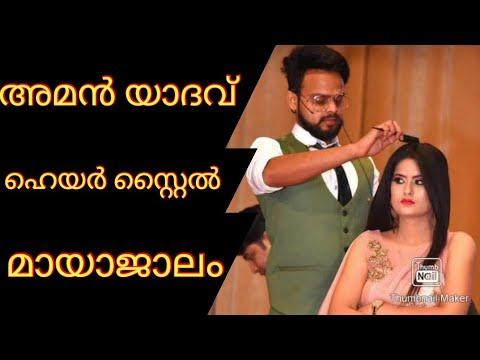Aman Yadav Hair Styling Part 1 At Midas Beauty Mart