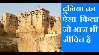 दुनिया का एकमात्र किला जो आज भी जीवित है।
