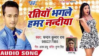 Chandan Kumar Rai का सुपरहिट भोजपुरी गाना - Ratiya Bhagle Hamar Nandiya - Bhojpuri Hit Song 2018