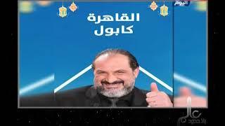 برنامج على بلا حدود يكشف عن قائمة مسلسلات رمضان 2020