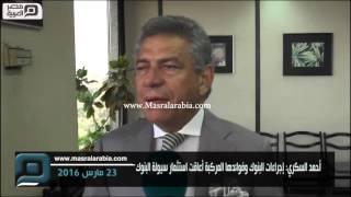 مصر العربية | أحمد السكري: إجراءات البنوك وفوائدها المركبة أعاقت استثمار سيولة البنوك