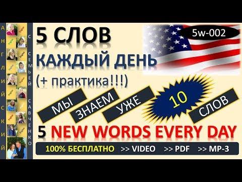 Английский язык - 10000 слов - 5 новых слов каждый день  (5w-002) Английский с семьей Савченко
