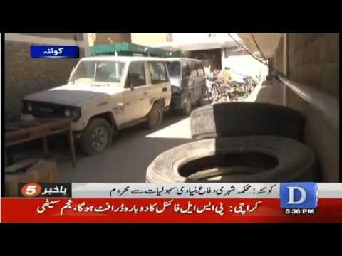 Civil Defence department in Quetta is in bad condition