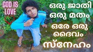 ഏതാ ജാതി 🙄?? എജ്ജാതി !!🤫 / Malayalam Vine / Ikru