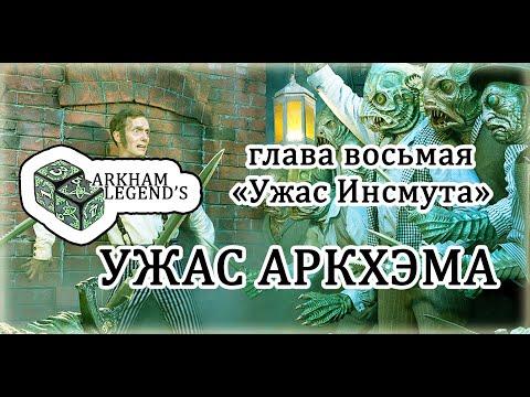 Ужас Аркхэма - Глава 8.