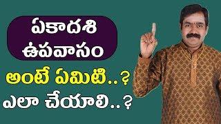 Ekadasi Fasting Rules In Telugu