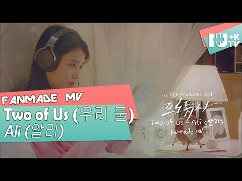 [FMV] ALi - The Two Of Us 우리 둘 (Producers OST)