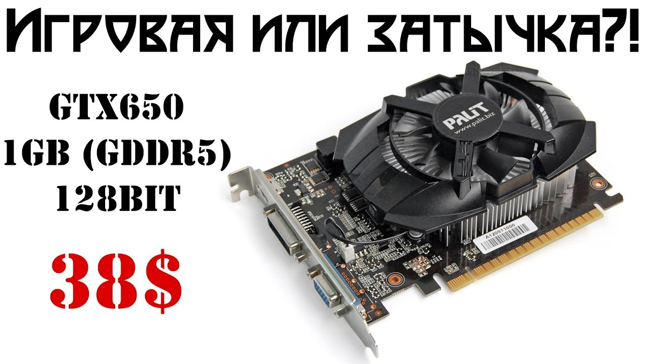 Доступный гейминг?! Тест GTX650 с 1GB GDDR5 памяти с ценником в 2600 рублей