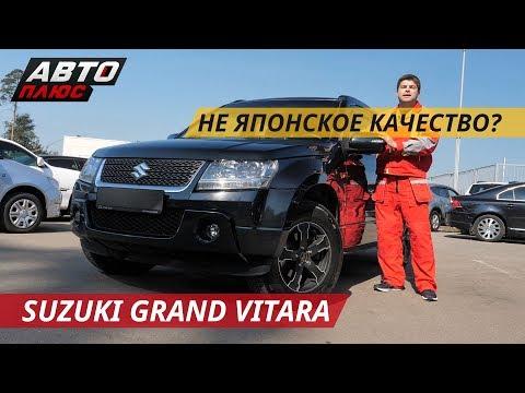 Проверим японскую надежность Suzuki Grand Vitara | Подержанные автомобили