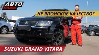 обзор Suzuki Grand Vitara. Тест драйв Сузуки Грант Витара