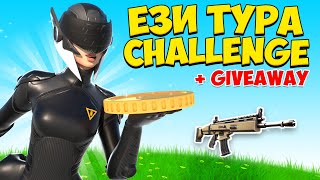 ЕЗИ ИЛИ ТУРА CHALLENGE FORTNITE + GIVEAWAY