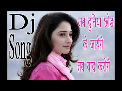 Y2mate Com   Jab Duniya Chhod Ke Jayenge 2018 New Love Mix Song Dj Manish 53f9gcWzPzk 360p