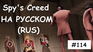 Spy's Creed (Rus) #114