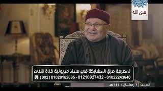 واضرب لهم مثلا الحلقة ( 2 ) محمد راتب النابلسي رمضان 1441 - 2020