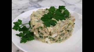 Закусочный салат быстро и вкусно.