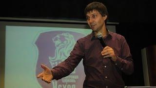 Андрей Кочкин - Семинары прославления (урок №2), БК