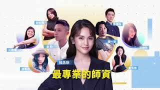 【2019招生中】TVBS第二屆新人營-新星篇