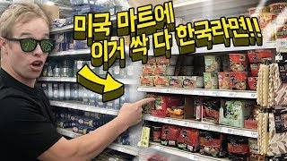 요즘 미국 마트에서 한국 컵라면이 인기 터진 이유!!