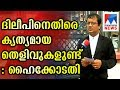 Reason behind denying bail for Dileep in actress attack case Manorama News