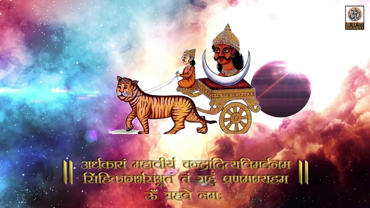 || Rahu Graha Shanti Mantra 108 Times With Lyrics || Navgraha Mantra ||