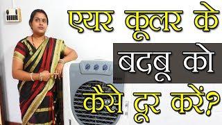 Air Cooler k badbu ko kaise dur karein? How to get rid of foul smell from Air cooler