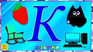 Азбука для малышей. Буква К. Учим буквы вместе. Развивающие мультики для детей