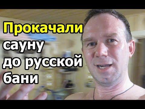 Апгрейд жаркой и сухой сауны до русской бани