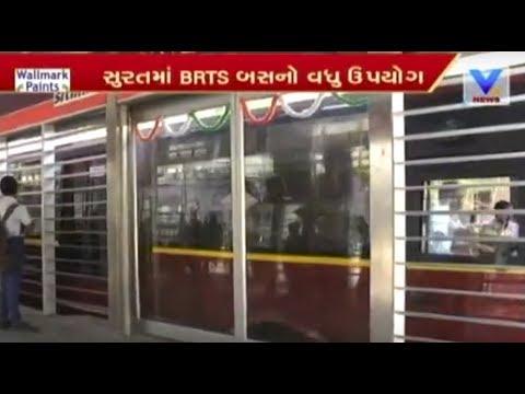 Surat: Automatic fare collection system use in BRTS  | Vtv News