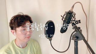 김범수 - 슬픔활용법 (일반인 노래)(이어폰마이크로 녹…