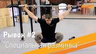 Специальная разминка для тяжелой атлетики. Рывок #2 -- ARMA Sport