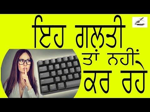 Increase Typing Speed 100% Guarantee | Raavi Font Typing | English Typing | Useful Tips