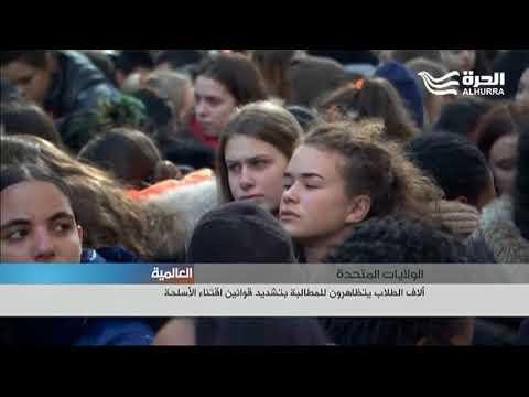 طلاب المدارس يتظاهرون في مدن أميركية للمطالبة بتشديد القوانين على اقتناء الأسلحة  - 23:21-2018 / 3 / 14
