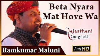 बेटा न्यारा मत होवे वा Ramkumar Maluni Fresh 2016 Rajasthani Song