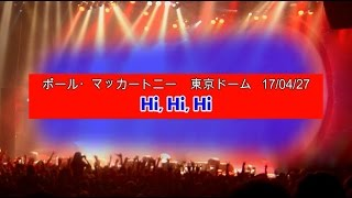 ONE ON ONE Japan tour2017 ポール・マッカートニーの4月27日東京ドー...
