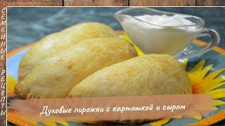 Очень вкусные пирожки в духовке с картошкой и сыром. Как приготовить пирожки [Семейные рецепты]