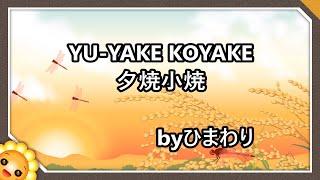 夕焼け小焼け byひまわり(?ゆうやけこやけで日が暮れて〜)歌詞付き|童謡|Yuyake koyake|Sunset sky