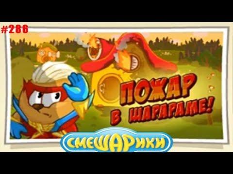 Шарарам страна Смешариков #286 снова ПОЖАР в Шарараме, спешим на Помощь!