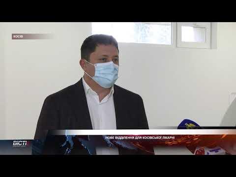 Нове відділення для Косівської лікарні
