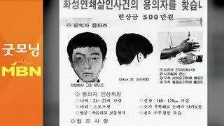 9월 19일 굿모닝 MBN 주요뉴스 [굿모닝MBN]