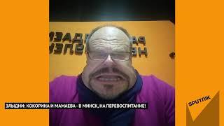 Злыдни: Кокорина и Мамаева за драку ― в Минск на перевоспитание!