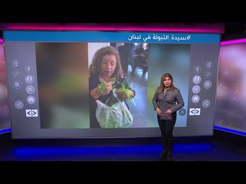 فيديو -سيدة التبولة- تثير شهية اللبنانيين  - نشر قبل 2 ساعة