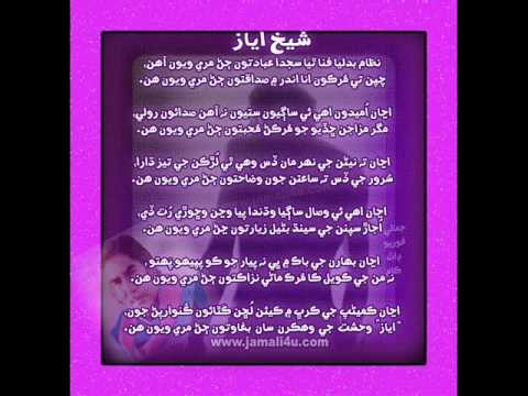 SAKHI PIYA KHE MALE TA CHAE JA BY Allah dino khaskhely ... Rehan zaur