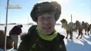 세계테마기행 - 은빛 설원의 전설, 중국 네이멍구 1부- 칭기즈칸의 후예, 부랴트족_#002