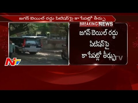 Court Postpone YS Jagan Illegal Assets Case || Bail petition Cancellation Case || NTV
