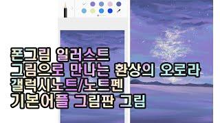 폰그림 일러스트 갤럭시 노트 그림판 그림 밤하늘 은하수…