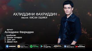Ахлиддини Фахриддин - Кисаи ошики (Клипхои Точики 2020)