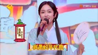 周震南吴宣仪代表《十二生肖》来拜年啦!《快乐大本营》20200118 Happy Camp【湖南卫视官方HD】
