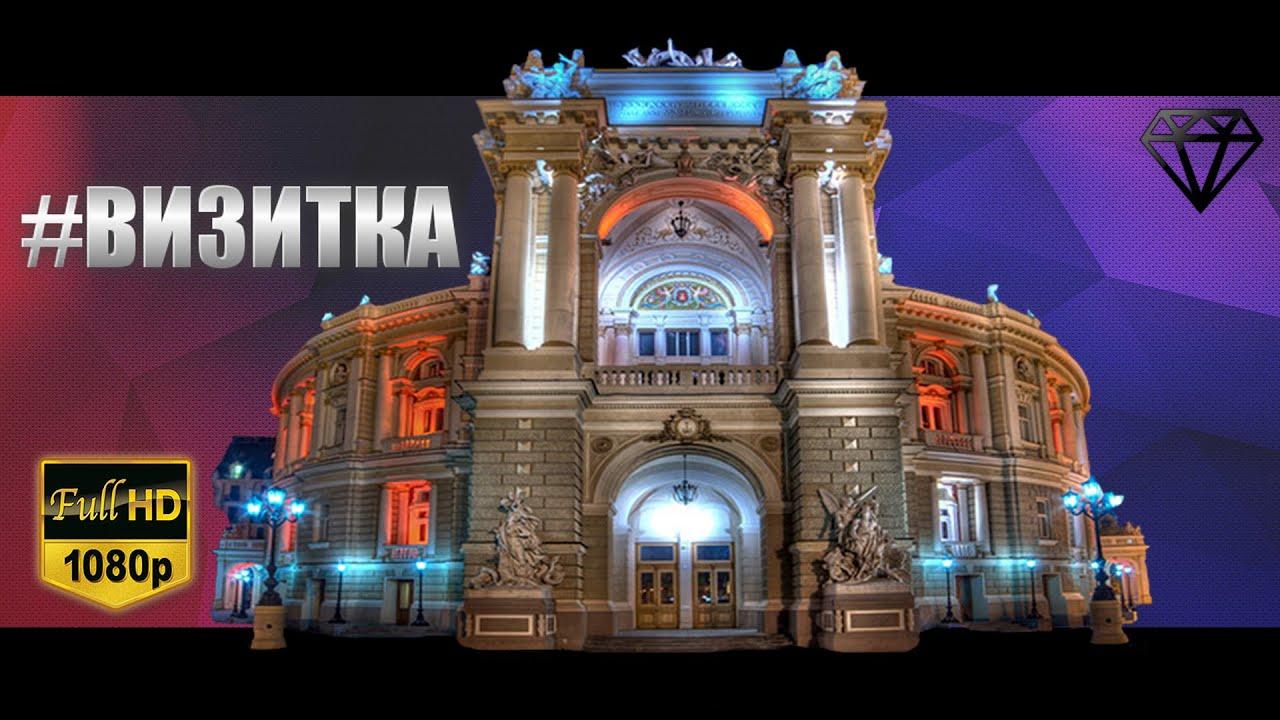 одесский оперный театр презентация