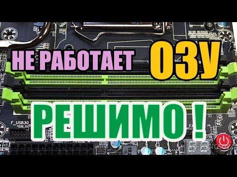 Не работает второй слот оперативной памяти . ОЗУ не работает. Не включается компьютер
